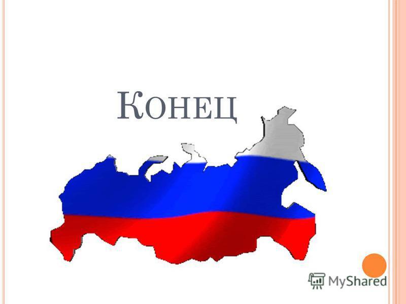 К ОНЕЦ