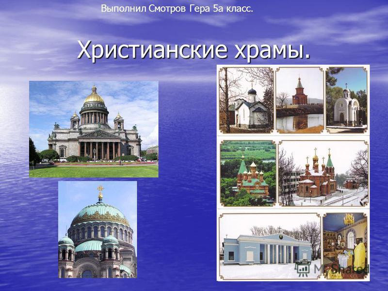Христианские храмы. Выполнил Смотров Гера 5 а класс.