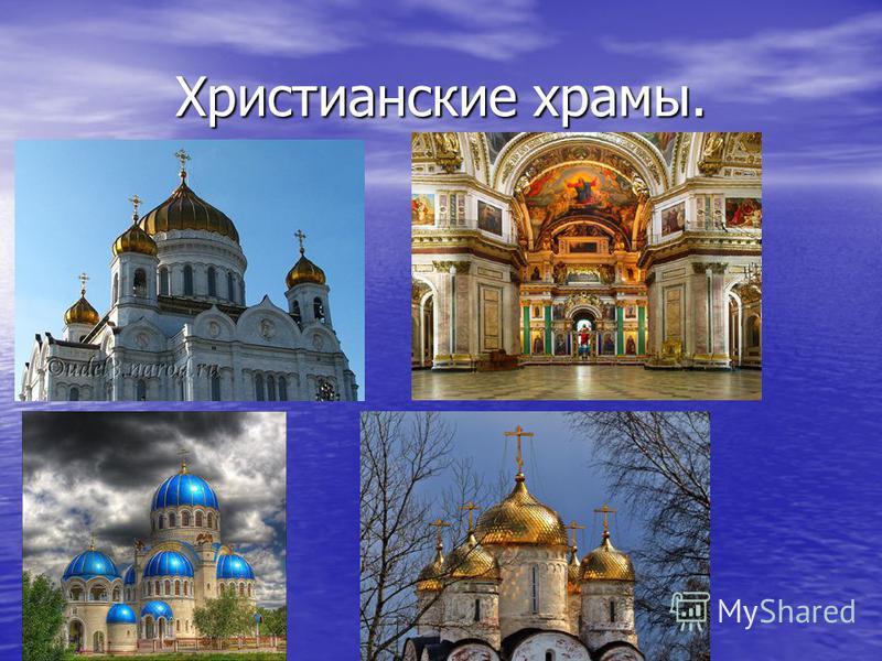 Христианские храмы.