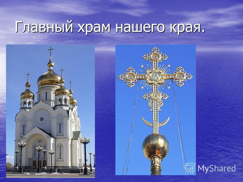 Главный храм нашего края.