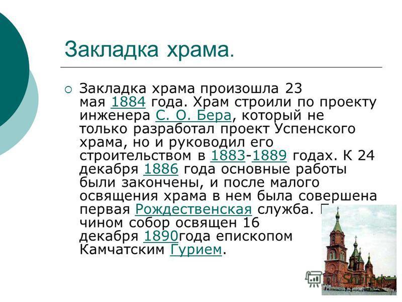 Закладка храма. Закладка храма произошла 23 мая 1884 года. Храм строили по проекту инженера С. О. Бера, который не только разработал проект Успенского храма, но и руководил его строительством в 1883-1889 годах. К 24 декабря 1886 года основные работы