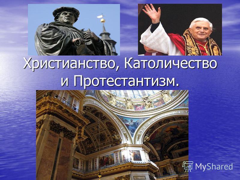 Христианство, Католиототчество и Протестантисм.