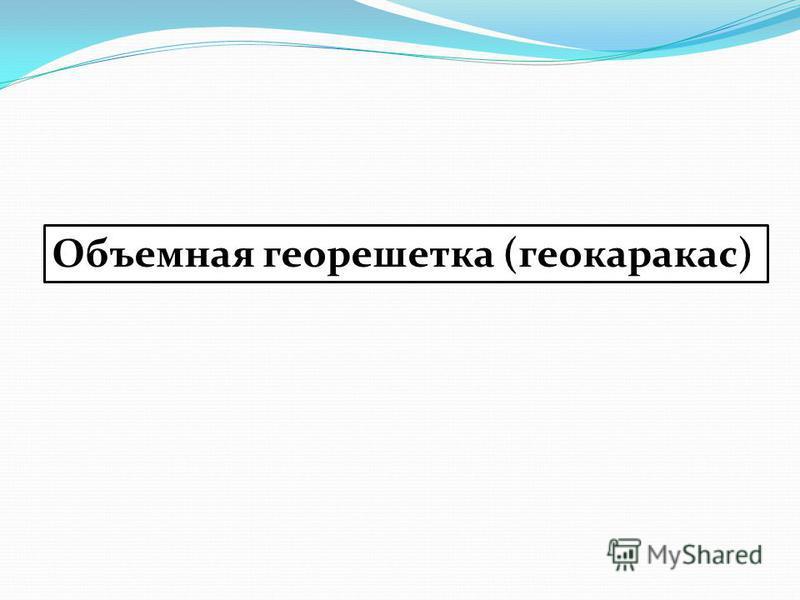 Объемная георешетка (геокаракас)