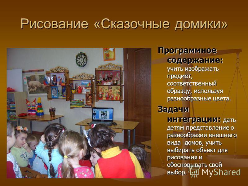 Рисование «Сказочные домики» Программное содержание: Программное содержание: учить изображать предмет, соответственный образцу, используя разнообразные цвета. Задачи интеграции: Задачи интеграции: дать детям представление о разнообразии внешнего вида