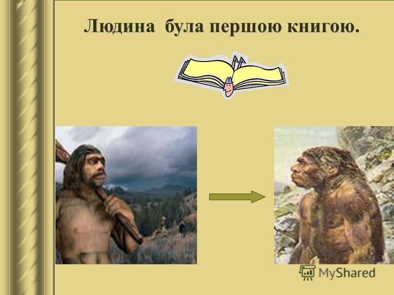 Людина була першою книгою.
