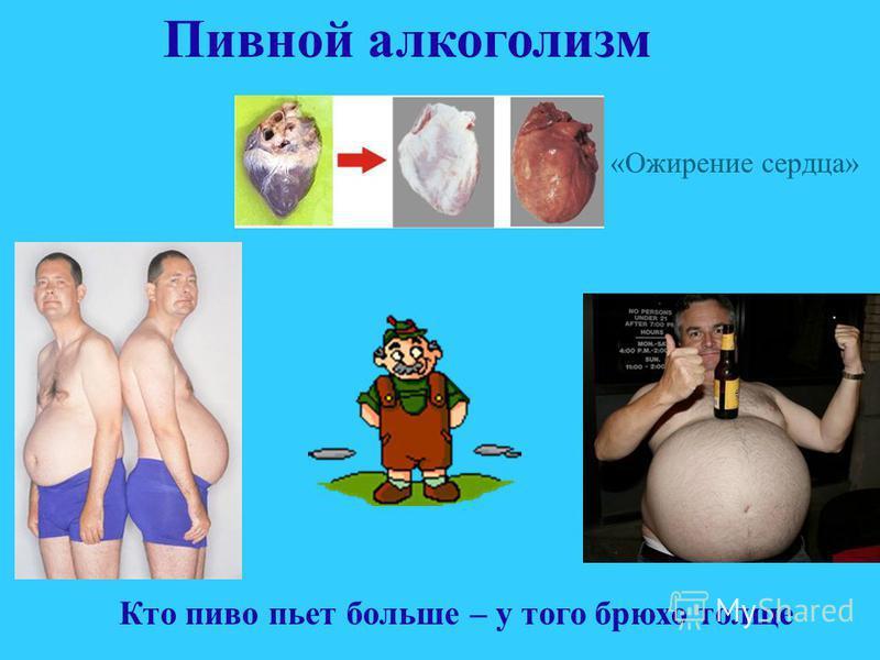 Через некоторое время после того, как алкоголь через желудок и кишечник попадает в кровь, начинается разрушение эритроцитов. Происходит так называемый гемолиз: распад эритроцитов из-за разрыва их мембран. Вместо активных эритроцитов остаётся месиво и