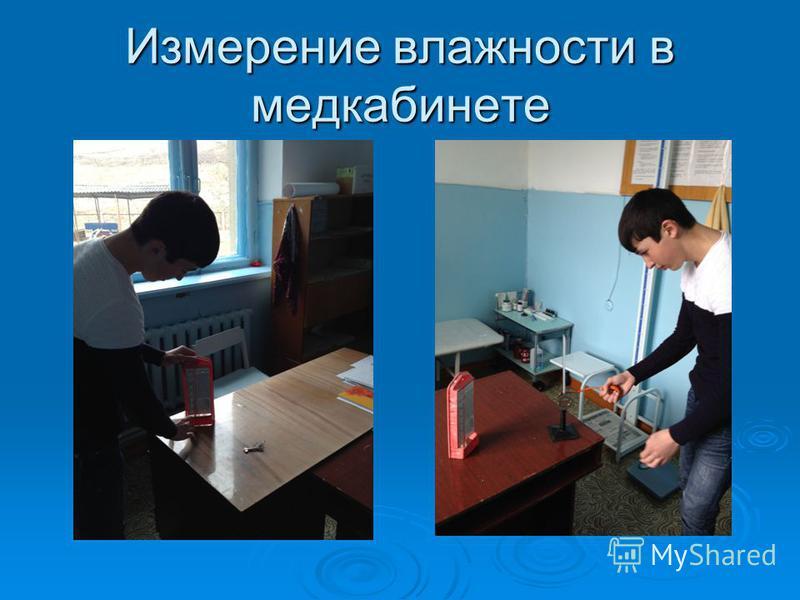 Измерение владности в медкабинете