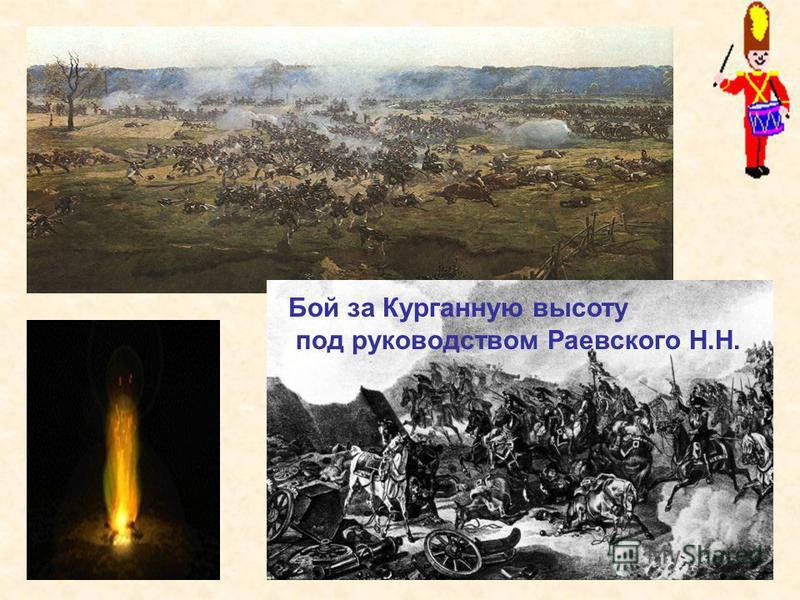 Бой за Багратионовы флеши