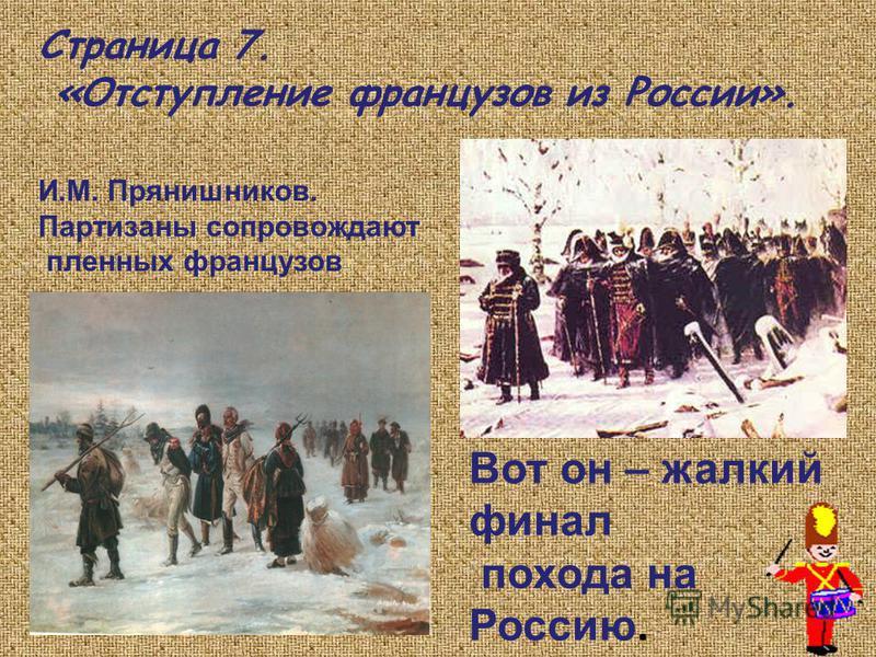 Страница 6. «Хитрость Кутузова». Тарутинский маневр.