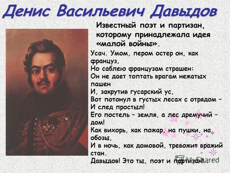 Героям войны 1812 г посвящается