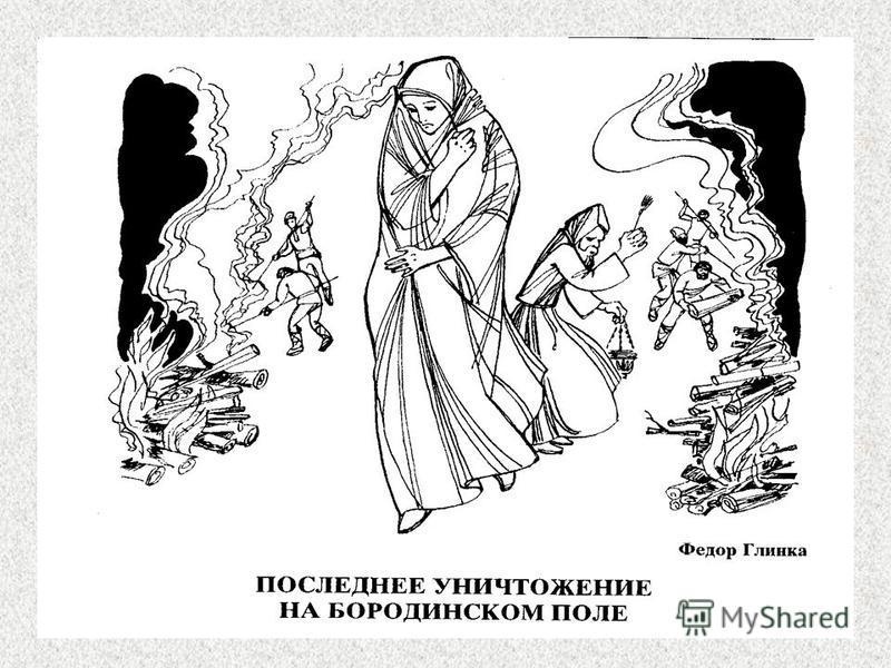 Александр Алексеевич Тучков Спасская церковь 1818-1820. (Усыпальница Тучковых) Село Бородино