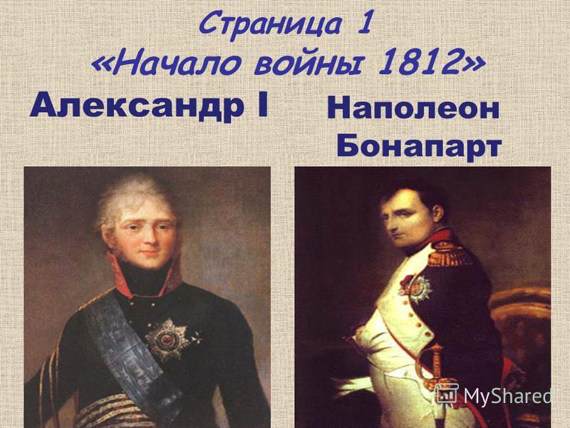 Страница 1 «Начало войны 1812»