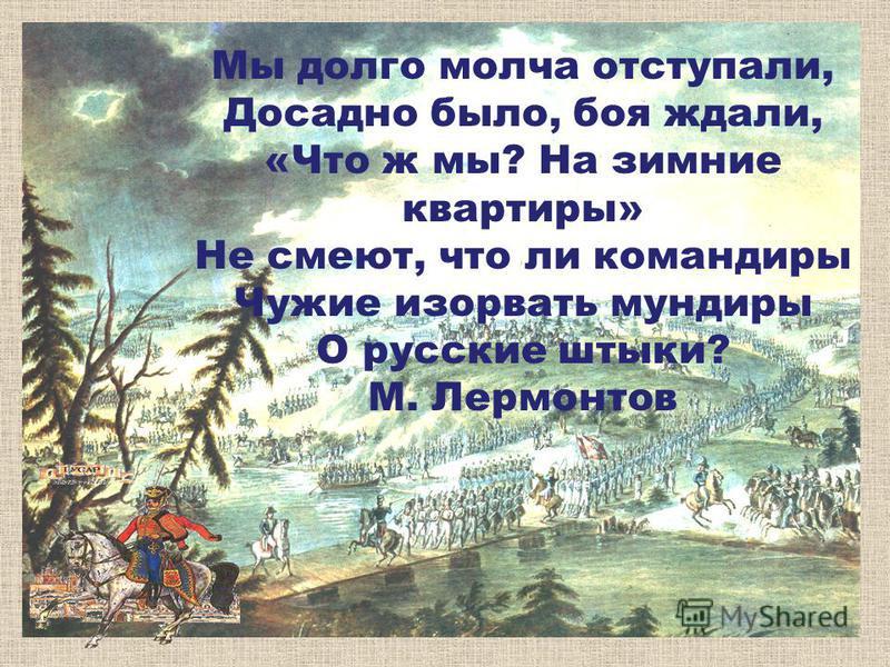 Александр I Страница 1 «Начало войны 1812» Наполеон Бонапарт