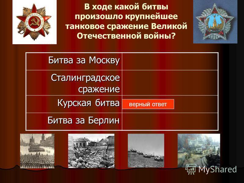В ходе какой битвы произошло крупнейшее танковое сражение Великой Отечественной войны? Битва за Москву Сталинградское сражение Курская битва Битва за Берлин верный ответ