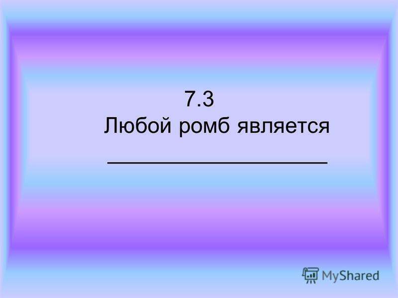 7.3 Любой ромб является __________________