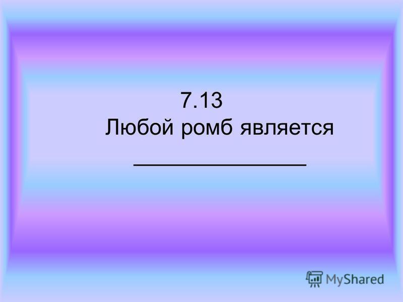 7.13 Любой ромб является ______________