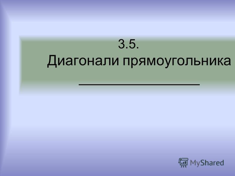 3.5. Диагонали прямоугольника _______________