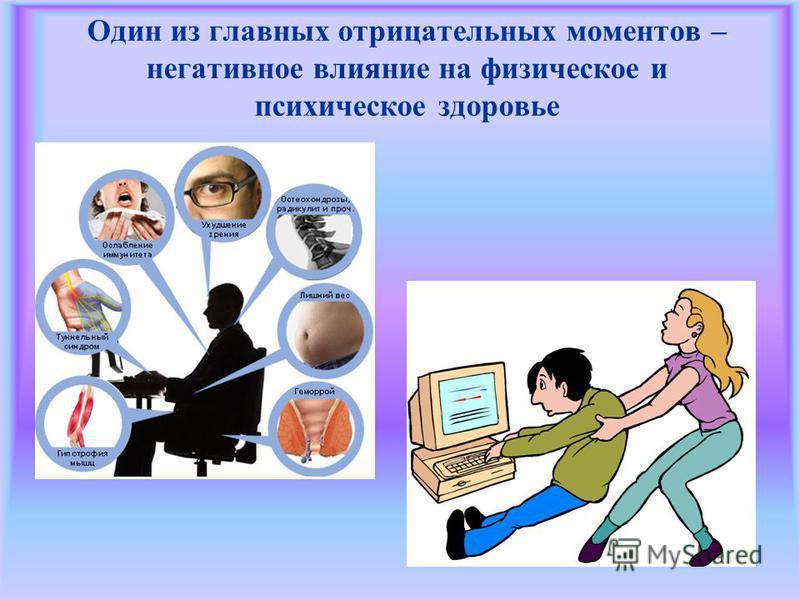 Один из главных отрицательных моментов – негативное влияние на физическое и психическое здоровье