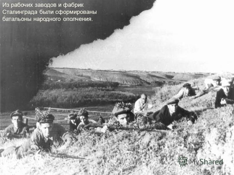 Из рабочих заводов и фабрик Сталинграда были сформированы батальоны народного ополчения.