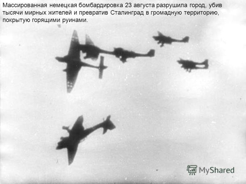 Массированная немецкая бомбардировка 23 августа разрушила город, убив тысячи мирных жителей и превратив Сталинград в громадную территорию, покрытую горящими руинами.