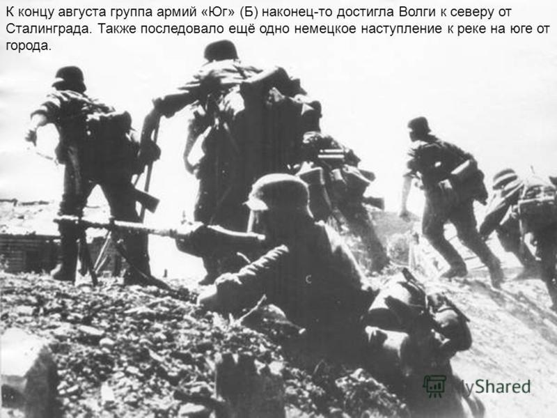 К концу августа группа армий «Юг» (Б) наконец-то достигла Волги к северу от Сталинграда. Также последовало ещё одно немецкое наступление к реке на юге от города.