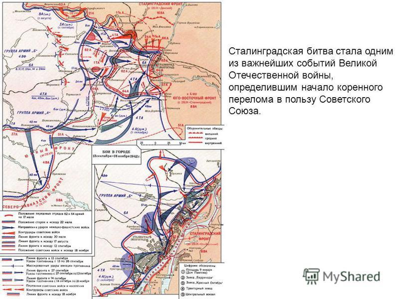 Сталинградская битва стала одним из важнейших событий Великой Отечественной войны, определившим начало коренного перелома в пользу Советского Союза.