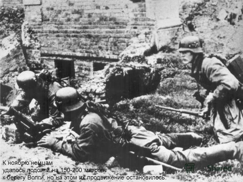 К ноябрю немцам удалось подойти на 150-200 метров к берегу Волги, но на этом их продвижение остановилось.