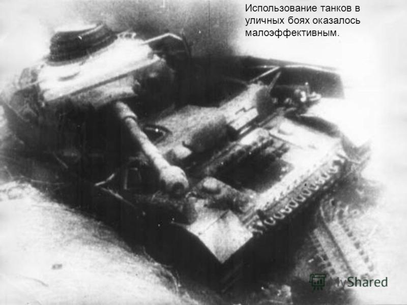 Использование танков в уличных боях оказалось малоэффективным.