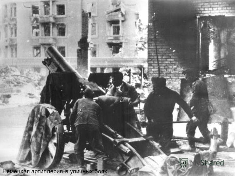 Немецкая артиллерия в уличных боях.
