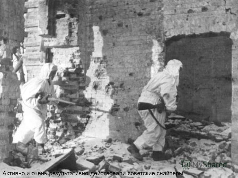 Активно и очень результативно действовали советские снайперы.