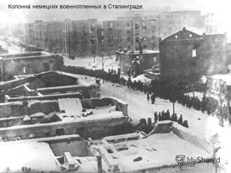 Колонна немецких военнопленных в Сталинграде.