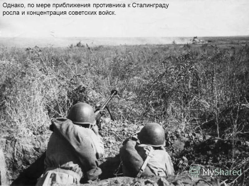 Однако, по мере приближения противника к Сталинграду росла и концентрация советских войск.