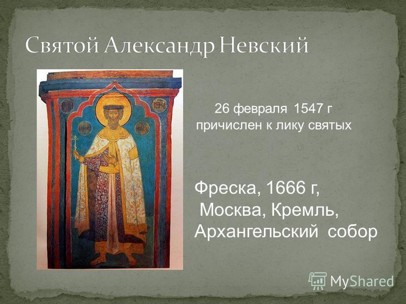 Фреска, 1666 г, Москва, Кремль, Архангельский собор 26 февраля 1547 г причислен к лику святых