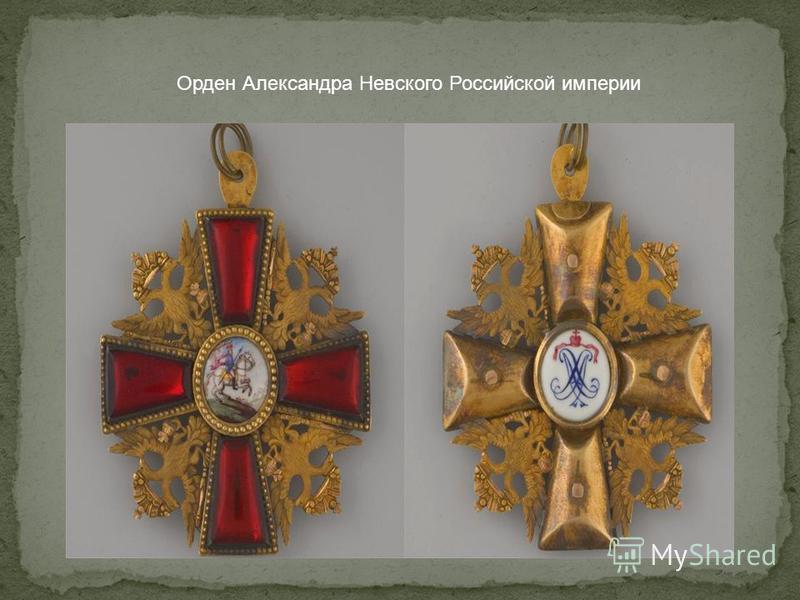 Орден Александра Невского Российской империи