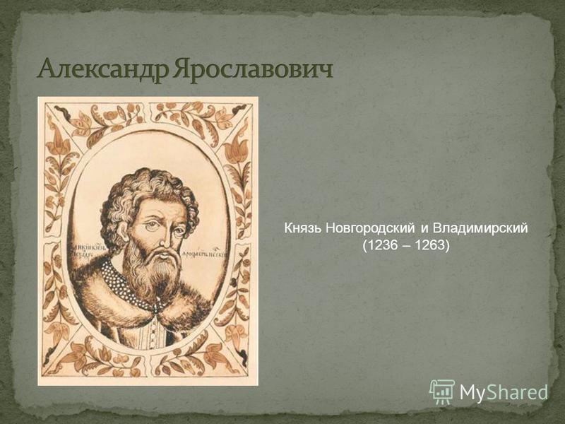 Князь Новгородский и Владимирский (1236 – 1263)
