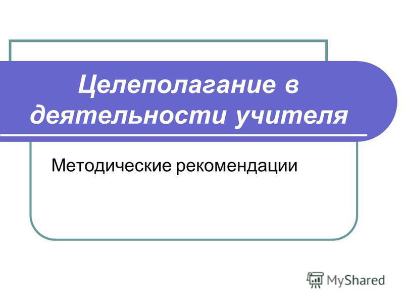Целеполагание в деятельности учителя Методические рекомендации