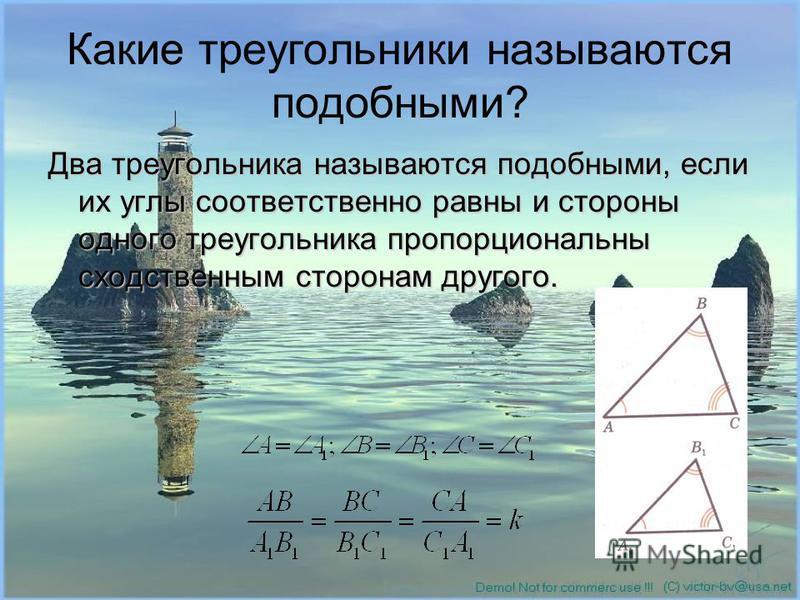 Какие треугольники называются подобными? Два треугольника называются подобными, если их углы соответственно равны и стороны одного треугольника пропорциональны сходственным сторонам другого.