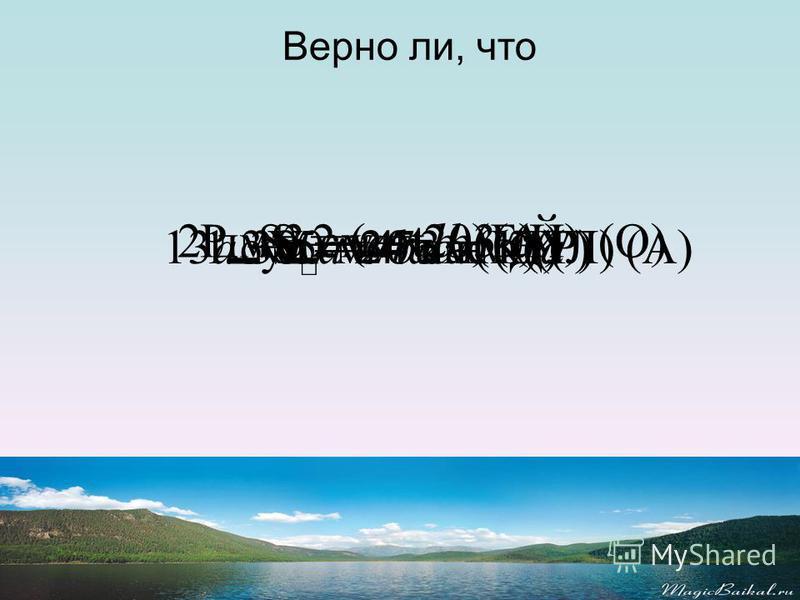Верно ли, что S = v · t (Б) 3 м = 30 см (У) S = a · b (A) 2 дм 3 см = 203 см (О)P = 2·(a + b) (Й) 300 м = 3 км (Р) V = a·b·c (К)S = 4·a (Д)13 а + 5 а – 7 а = 11 а (А)1 сут = 24 час (Л)
