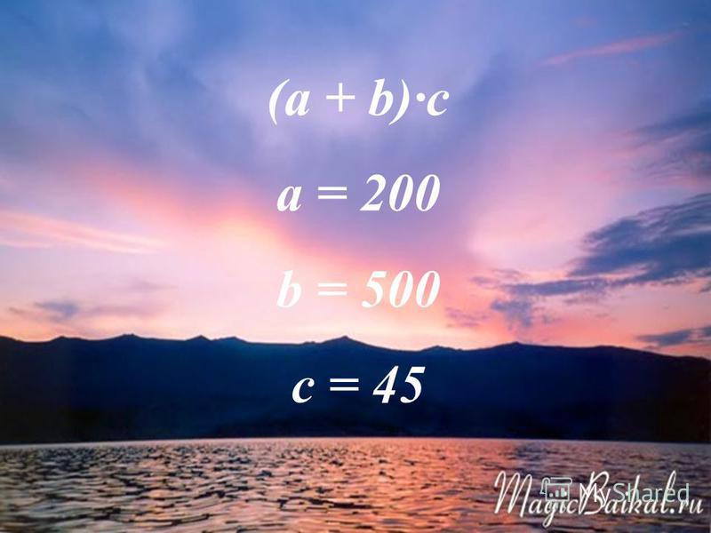 И.А. Глушкова, Т.Н. Полякова (a + b)·c a = 200 b = 500 c = 45