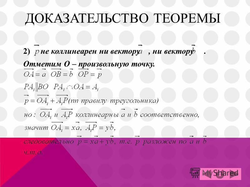 ДОКАЗАТЕЛЬСТВО ТЕОРЕМЫ 2) не коллинеарен ни вектору, ни вектору. Отметим О – произвольную точку.
