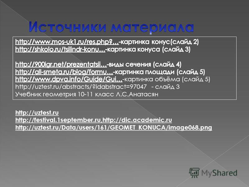 http://uztest.ru http://festival.1september.ru,http://dic.academic.ru http://uztest.ru/Data/users/161/GEOMET_KONUCA/image068.png