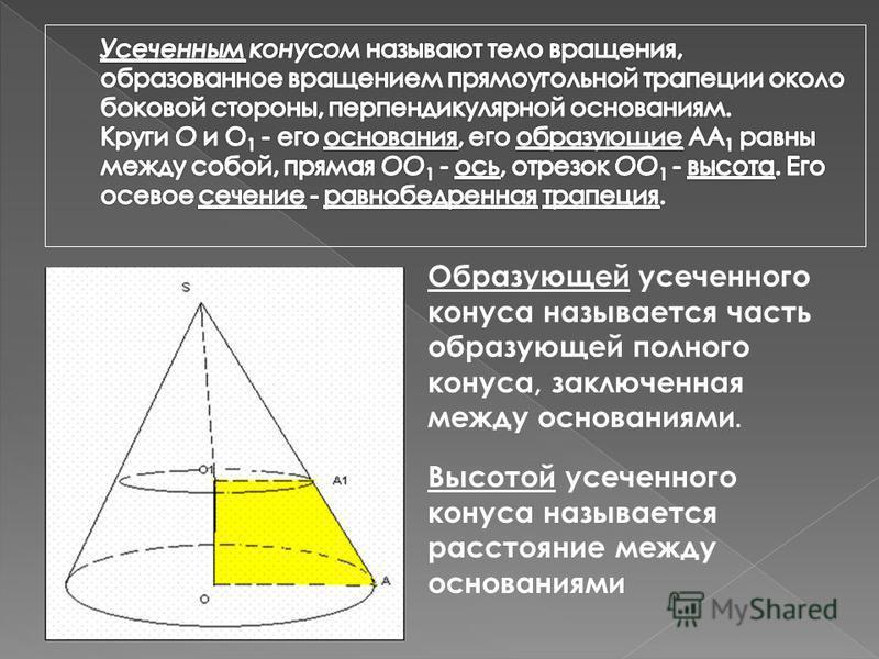 Образующей усеченного конуса называется часть образующей полного конуса, заключенная между основаниями. Высотой усеченного конуса называется расстояние между основаниями