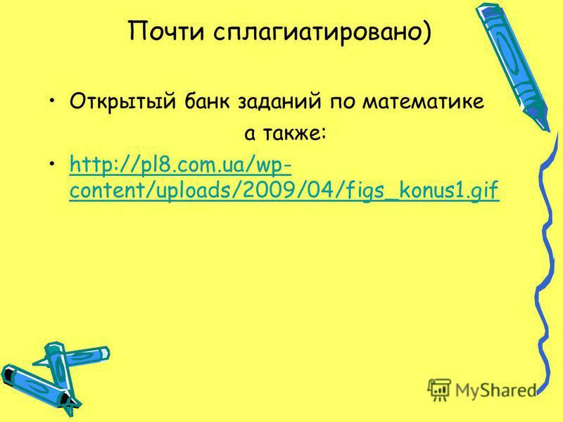 Почти сплагиатировано) Открытый банк заданий по математике а также: http://pl8.com.ua/wp- content/uploads/2009/04/figs_konus1.gif