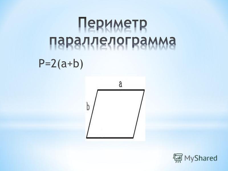 Р=2(а+b)
