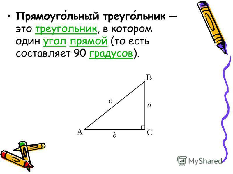 Прямоугольный треугольник это треугольник, в котором один угол прямой (то есть составляет 90 градусов).треугольник угол прямой градусов