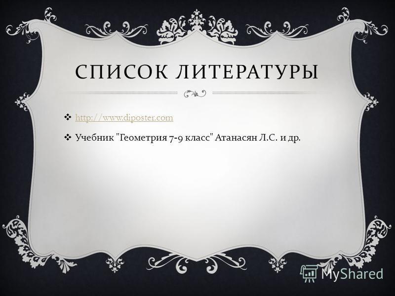 СПИСОК ЛИТЕРАТУРЫ http://www.diposter.com Учебник  Геометрия 7-9 класс  Атанасян Л. С. и др.