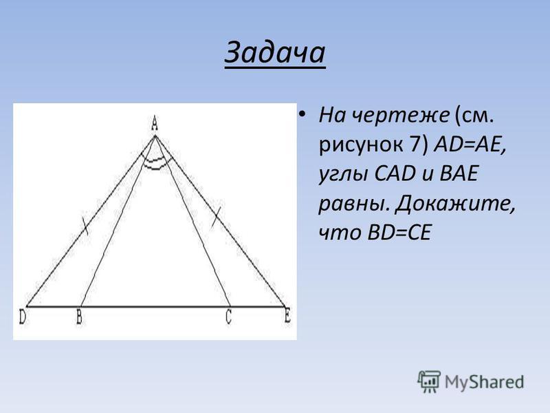 Задача На чертеже (см. рисунок 7) AD=AE, углы CAD и BAE равны. Докажите, что BD=CE
