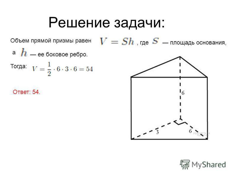 Решение задачи: Объем прямой призмы равен, где площадь основания, а ее боковое ребро. Тогда: Ответ: 54.