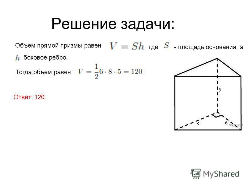 Решение задачи: Объем прямой призмы равен где- площадь основания, а -боковое ребро. Тогда объем равен Ответ: 120.