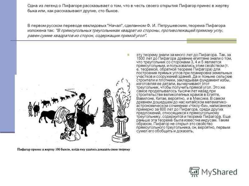 Одна из легенд о Пифагоре рассказывает о том, что в честь своего открытия Пифагор принес в жертву быка или, как рассказывают другие, сто быков. В первом русском переводе евклидовых